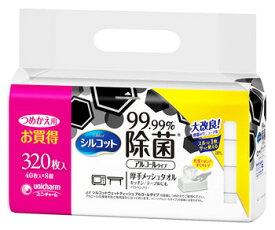 ユニチャーム シルコット 99.99%除菌ウェットティッシュ つめかえ用 (40枚×8個) 詰め替え用