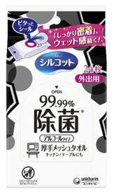 ユニチャーム シルコット 99.99%除菌ウェットティッシュ 外出用 (24枚)