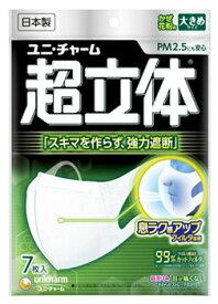 【特売】 ユニチャーム 超立体マスク かぜ・花粉用 立体タイプ 大きめサイズ (7枚入) マスク