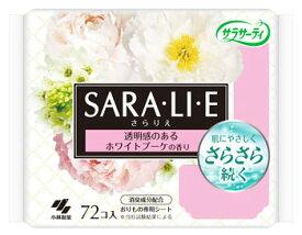 小林製薬 サラサーティ Sara・li・e さらりえ ホワイトブーケの香り (72個入) パンティライナー おりもの専用シート