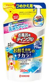 金鳥 KINCHO キンチョウ お風呂用 ティンクル すすぎ節水タイプW つめかえ用 (350mL) 詰め替え用