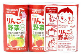 【特売】 和光堂ベビー飲料 元気っち 【りんごと野菜】 (125ml×3本) ツルハドラッグ ※軽減税率対象商品