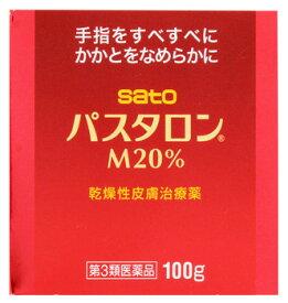 【第3類医薬品】佐藤製薬 パスタロンM20% (100g) 乾燥性皮膚治療薬 サトウ製薬