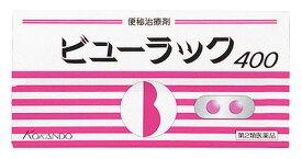 【第2類医薬品】皇漢堂製薬 ビューラックA (400錠) 便秘薬