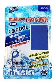 【★】 オレンジケア ふるCOOL ブルー 約30×80cm (1枚) 熱中対策
