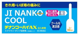 【第(2)類医薬品】ムネ製薬 ヂナンコーハイAX (2g×30個) ツルハドラッグ