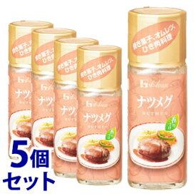 《セット販売》 ハウス食品 ナツメグ (15g)×5個セット スパイス 調味料 ※軽減税率対象商品