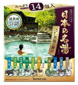 【特売】 バスクリン 日本の名湯 至福の贅沢 (30g×14包) 薬用入浴剤 【医薬部外品】