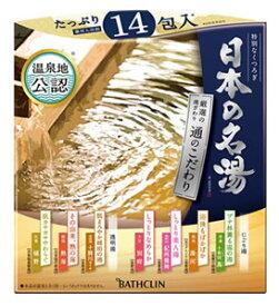【特売】 バスクリン 日本の名湯 通のこだわり (30g×14包) 薬用入浴剤 【医薬部外品】