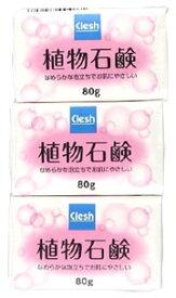 エオリア クレシュ 植物石鹸 (80g×3個) Clesh