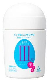 【即納】 【◇】 アルマード III型 3型 サプリメント 美・肝・動 (450mg×70粒) コラーゲン 卵殻膜 栄養機能食品 ※軽減税率対象商品