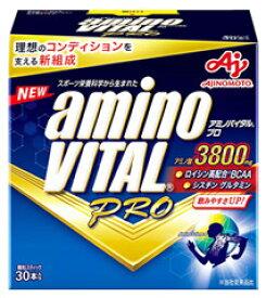 味の素 アミノバイタル プロ (30本) アミノ酸3800mg 顆粒スティック ※軽減税率対象商品 ツルハドラッグ