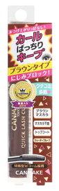 井田ラボラトリーズ キャンメイク クイックラッシュカーラー BR ブラウン (1個) マスカラ下地 CANMAKE