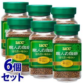 《セット販売》 UCC 職人の珈琲 ほろ苦い味わい 瓶 (90g)×6個セット インスタントコーヒー ※軽減税率対象商品