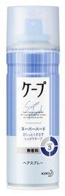 花王 ケープ スーパーハード 無香料 (135g) ヘアスプレー 【kao1610T】