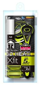 貝印 クロスフィット トラベルパック (1セット) Xfit カミソリ 髭剃り 5枚刃