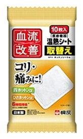 桐灰 血流改善 温熱シート とりかえ用 (10枚) 取替え用 【一般医療機器】
