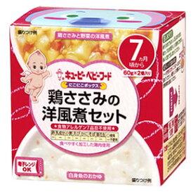 キューピー ベビーフード にこにこボックス 鶏ささみの洋風煮セット 7ヶ月頃から (60g×2個) 離乳食 ベビーフード ※軽減税率対象商品