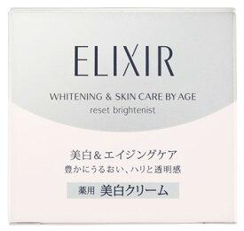 資生堂 エリクシール ホワイト リセット ブライトニスト (40g) 薬用 美白クリーム 【医薬部外品】