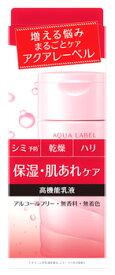 資生堂 アクアレーベル バランスケア ミルク (130mL) 薬用 保湿乳液 【医薬部外品】