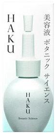 資生堂 HAKU ハク ボタニック サイエンス みずみずしい感触 (30mL) 美容液