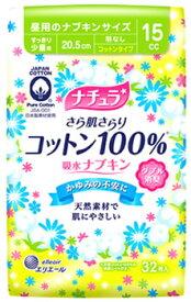 大王製紙 ナチュラ さら肌さらり コットン100% 吸水ナプキン すっきり少量用 15cc (32枚) 軽失禁ライナー