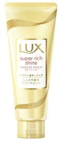 【特売】 ユニリーバ LUX ラックス スーパーリッチシャイン ダメージリペア リッチ補修トリートメント (180g)