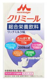 森永乳業 エンジョイ クリミール リッチミルク味 (125mL) 栄養機能食品 亜鉛 銅 ※軽減税率対象商品
