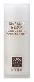 松山油脂 肌をうるおす保湿 乳液 (95mL) 肌をうるおす保湿スキンケア