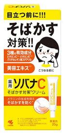 小林製薬 薬用 ソバナCクリーム (20g) 美白クリーム フェイスクリーム 【医薬部外品】