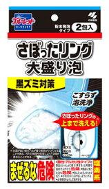 小林製薬 ブルーレット さぼったリング 大盛り泡 (110g×2包) 水洗トイレ用 洗浄剤