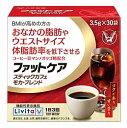 大正製薬 ファットケア スティックカフェ モカ・ブレンド (3.5g×30袋) ダイエット飲料 機能性表示食品 ※軽減税率対…