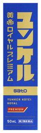 【第2類医薬品】佐藤製薬 ユンケル黄帝ロイヤルプレミアム (50mL) ユンケル ドリンク剤 滋養強壮 肉体疲労