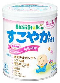 雪印ビーンスターク すこやかM1 小缶 0か月〜1歳のお誕生日頃まで (300g) 粉ミルク 乳児用調整粉乳 ※軽減税率対象商品