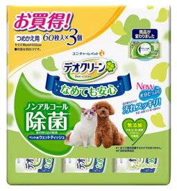 ユニチャーム ペットケア デオクリーン ノンアルコール除菌 ウェットティッシュ つめかえ用 (60枚×3個) 詰め替え用 ペット用ウェットティッシュ