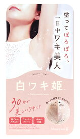 リベルタ ヒメコト 白ワキ姫 R1 (18g) himecoto 脇用 ピーリング