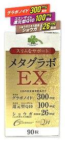 くらしリズム メタグラボ EX (90粒) コエンザイムQ10 ダイエットサプリメント 【送料無料】 【smtb-s】 ※軽減税率対象商品