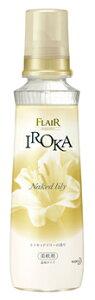 【特売】 花王 フレア フレグランス イロカ ネイキッドリリーの香り 本体 (570mL) 柔軟剤 IROKA