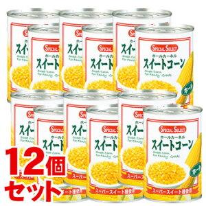 《セット販売》 加藤産業 スペシャルセレクト スイートコーン EO (410g)×12個セット コーン缶詰 ※軽減税率対象商品