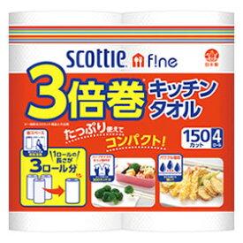 日本製紙 クレシア スコッティ ファイン 3倍巻キッチンタオル (150カット×4ロール) キッチンペーパー
