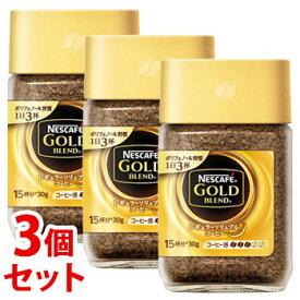 《セット販売》 ネスレ ネスカフェ ゴールドブレンド (30g)×3個セット インスタントコーヒー ※軽減税率対象商品