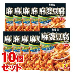 《セット販売》 丸美屋 麻婆豆腐の素 辛口 (162g)×10個セット マーボー豆腐 ※軽減税率対象商品