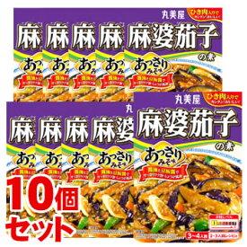 《セット販売》 丸美屋 麻婆茄子の素 あっさりみそ味 (180g)×10個セット マーボーなす ※軽減税率対象商品