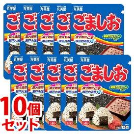 《セット販売》 丸美屋 ごましお ニューパック (46g)×10個セット ごま塩 調味料 ※軽減税率対象商品