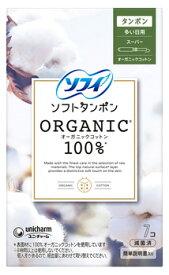 ユニチャーム ソフィ ソフトタンポン オーガニックコットン 100% スーパー 多い日用 (7個) タンポン 生理用品 【一般医療機器】