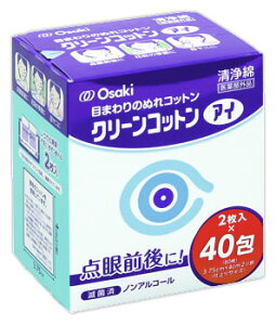 オオサキメディカル クリーンコットンアイ (2枚×40包) 洗浄綿 【医薬部外品】