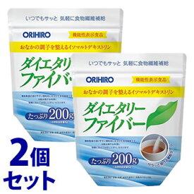 《セット販売》 オリヒロ ダイエタリーファイバー 顆粒 (200g)×2個セット 食物繊維 機能性表示食品 ※軽減税率対象商品