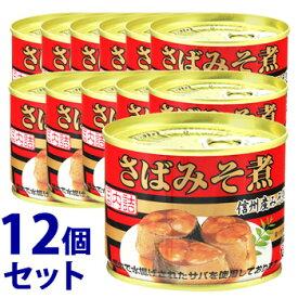 《セット販売》 キョクヨー 極洋 さば味噌煮 (190g)×12個セット 缶詰 サバ缶 ※軽減税率対象商品