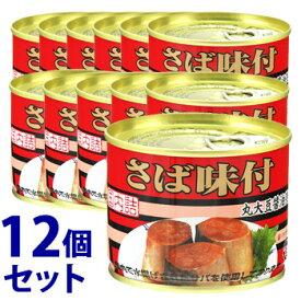 《セット販売》 キョクヨー 極洋 さば味付 (190g)×12個セット 缶詰 サバ缶 ※軽減税率対象商品