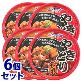 《セット販売》 キョクヨー 極洋 やきとり たれ (65g)×6個セット 缶詰 焼き鳥 ※軽減税率対象商品